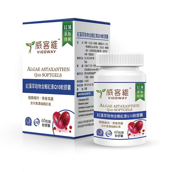 威客維 紅藻萃取物含蝦紅素Q10軟膠囊 60粒/瓶