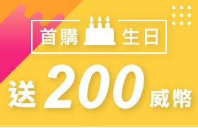 首購 生日 送200威幣